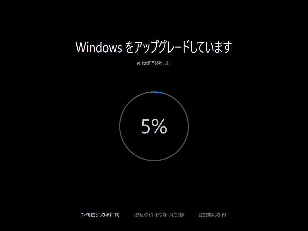Windows 10 - 18 - Windowsをアップグレードしています 5%