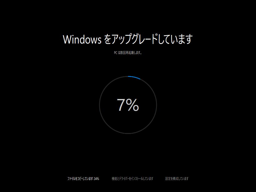 Windows 10 - 20 - Windowsをアップグレードしています 7%