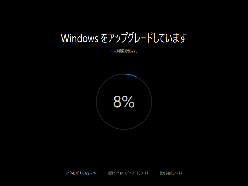 Windows 10 - 21 - Windowsをアップグレードしています 8%