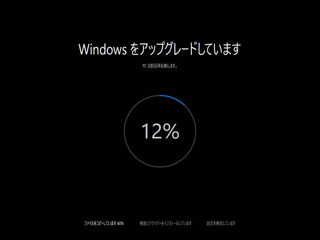 Windows 10 - 25 - Windowsをアップグレードしています 12%