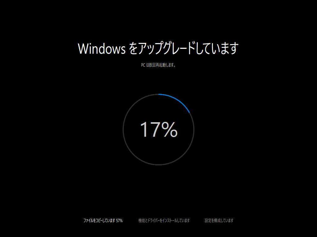 Windows 10 - 30 - Windowsをアップグレードしています 17%
