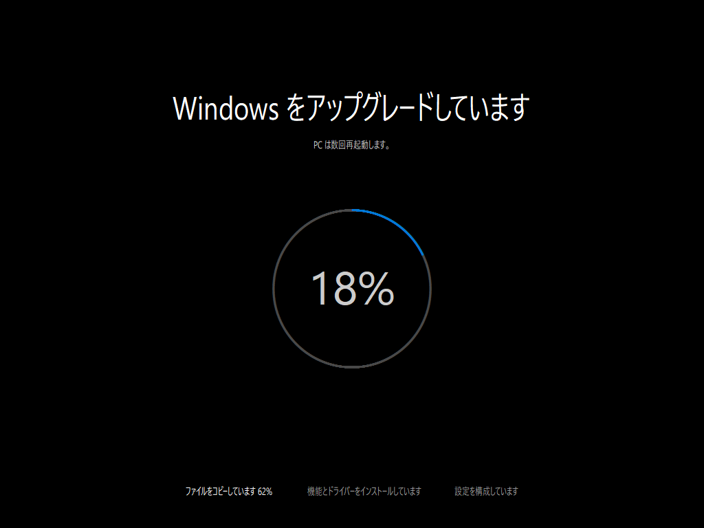 Windows 10 - 31 - Windowsをアップグレードしています 18%