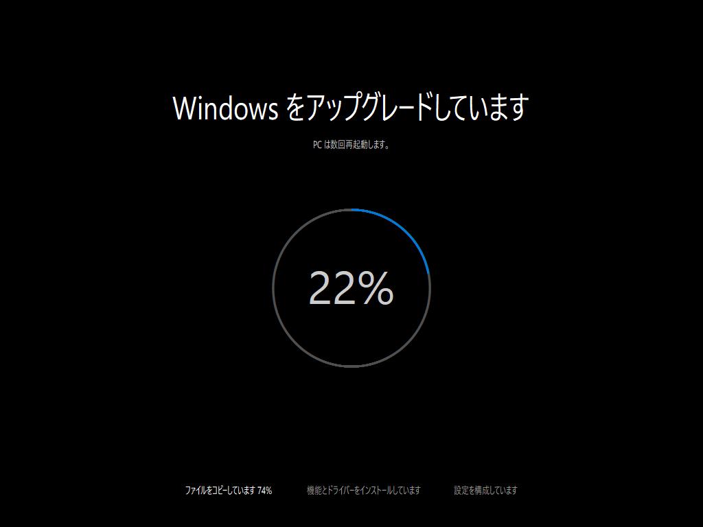Windows 10 - 34 - Windowsをアップグレードしています 22%