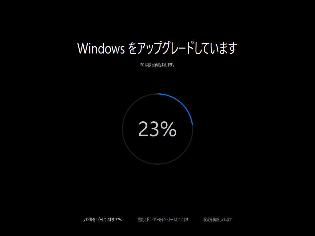 Windows 10 - 35 - Windowsをアップグレードしています 23%