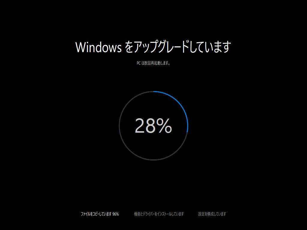 Windows 10 - 36 - Windowsをアップグレードしています 28%