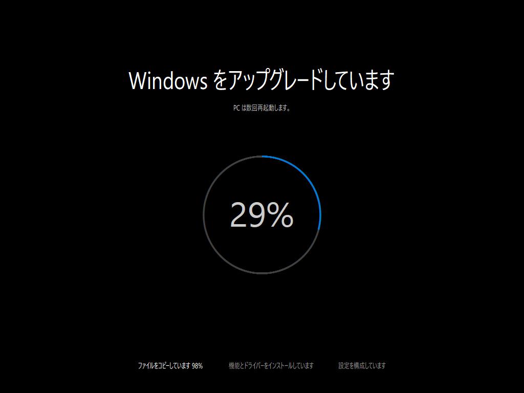 Windows 10 - 38 - Windowsをアップグレードしています 29%