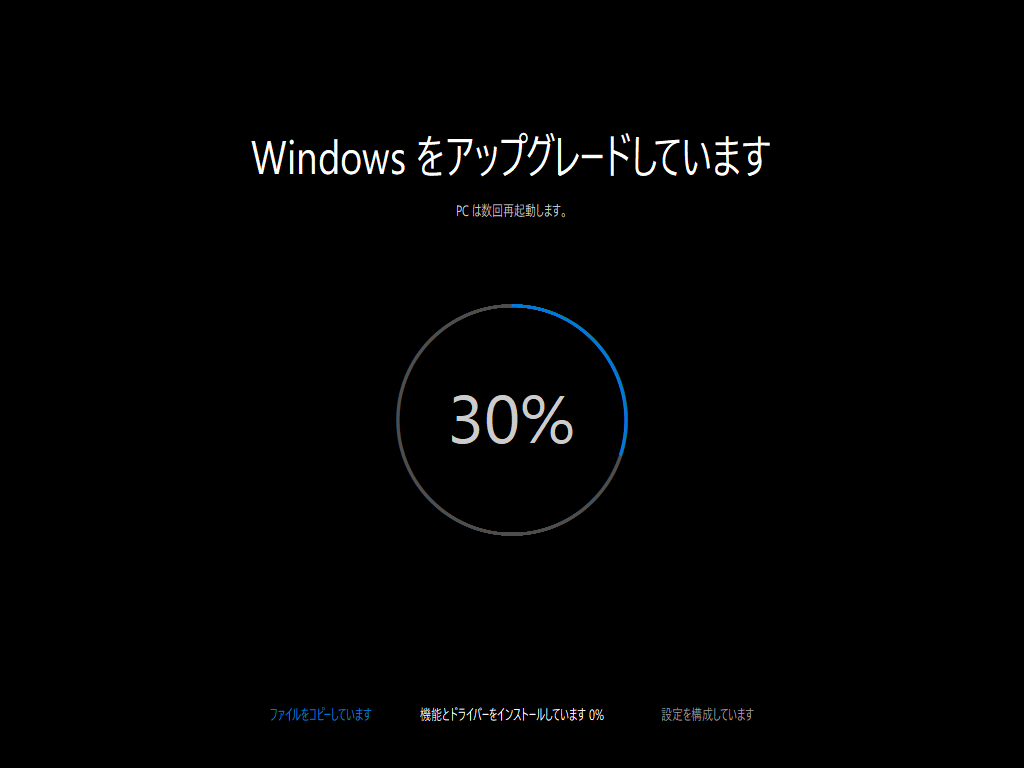 Windows 10 - 39 - Windowsをアップグレードしています 30%