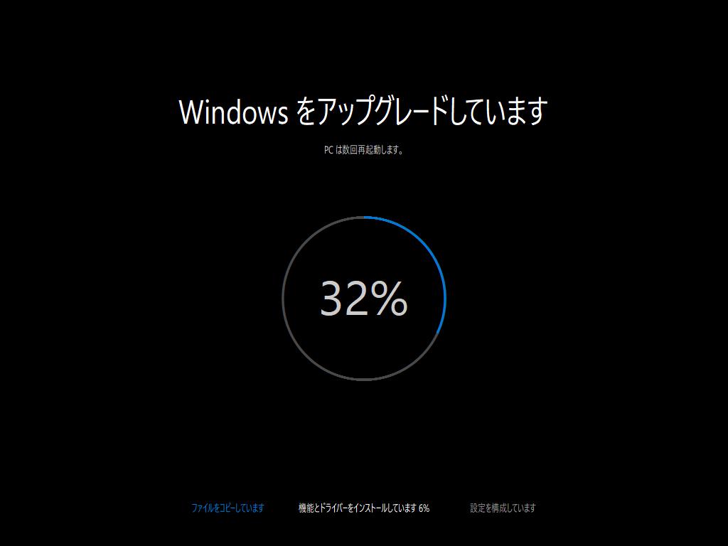 Windows 10 - 40 - Windowsをアップグレードしています 32%