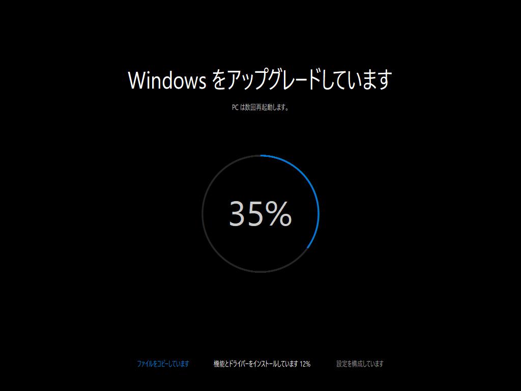 Windows 10 - 41 - Windowsをアップグレードしています 35%