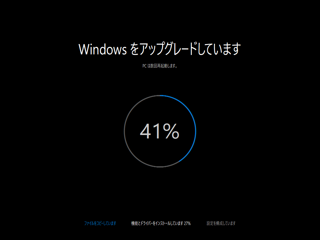 Windows 10 - 44 - Windowsをアップグレードしています 41%