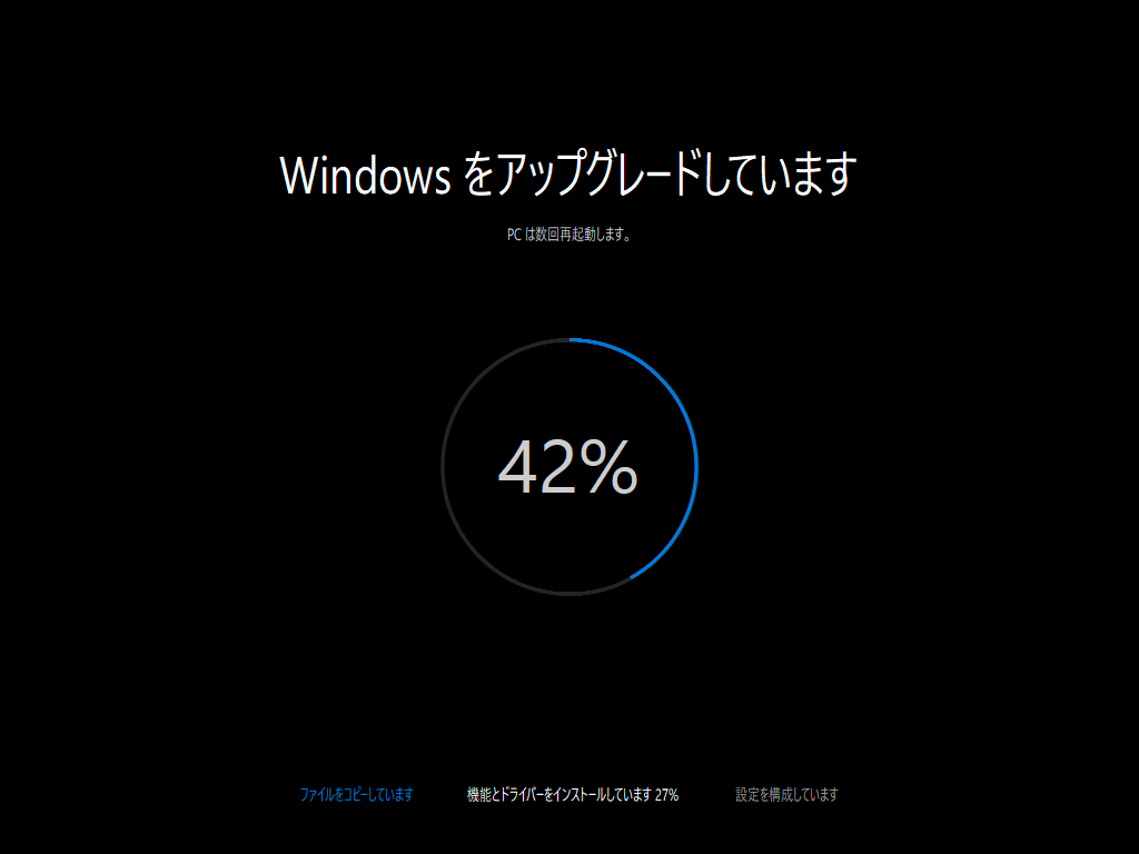 Windows 10 - 45 - Windowsをアップグレードしています 42%