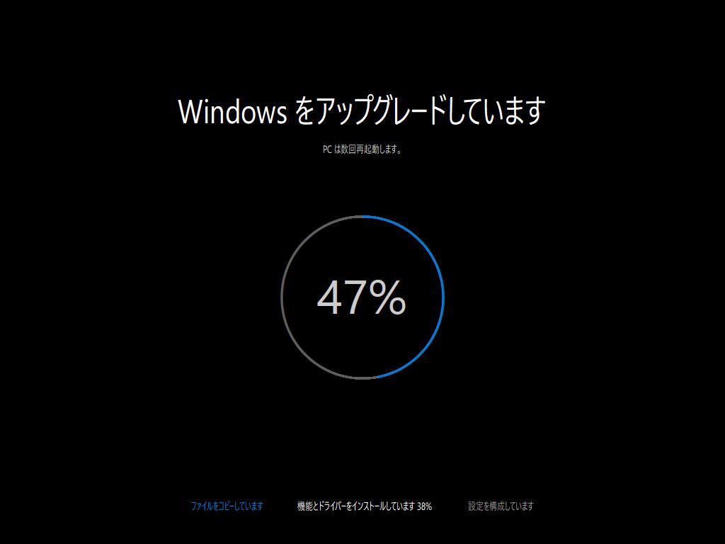 Windows 10 - 47 - Windowsをアップグレードしています 47%