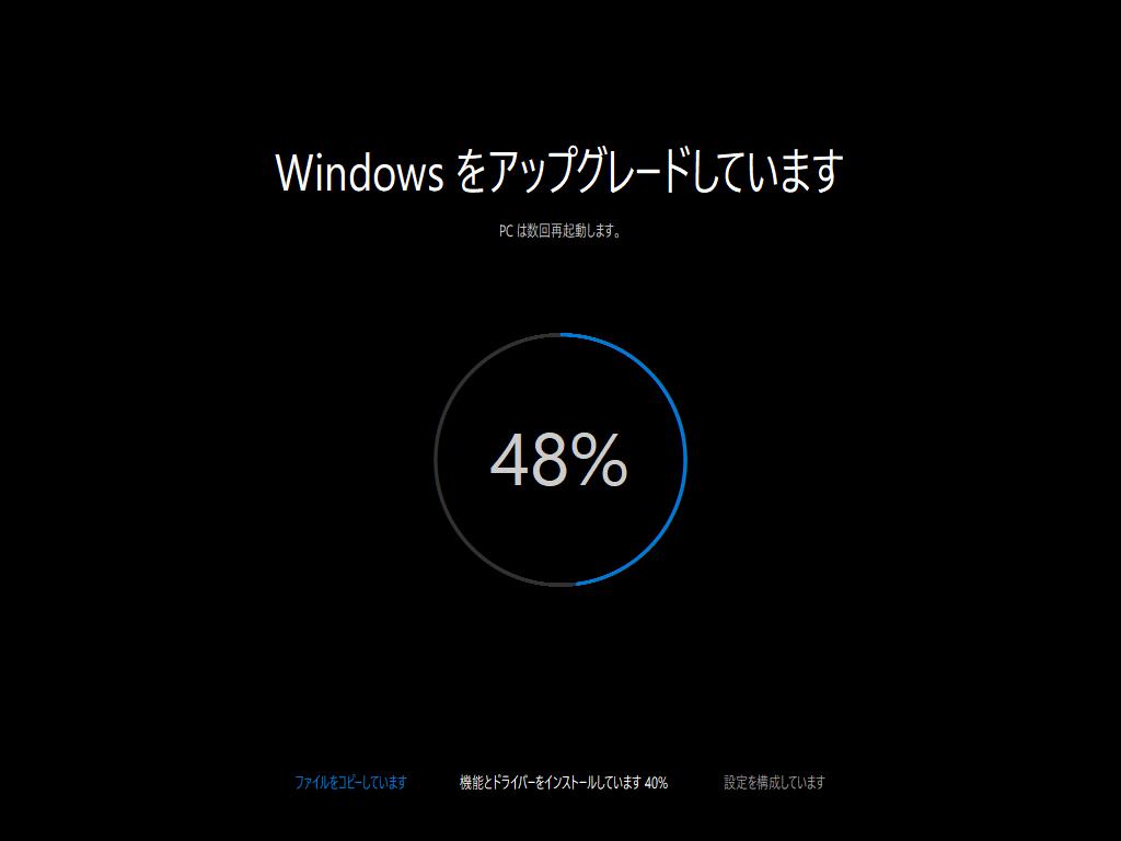 Windows 10 - 48 - Windowsをアップグレードしています 48%