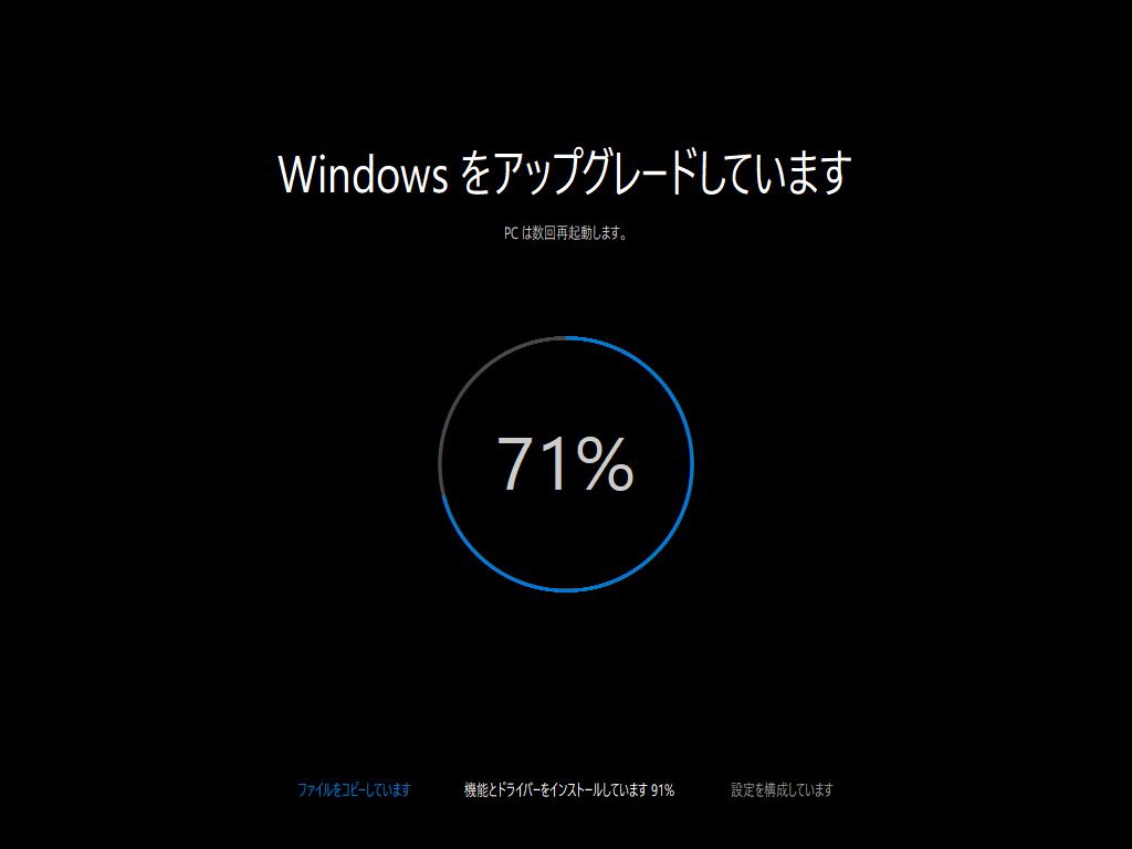 Windows 10 - 49 - Windowsをアップグレードしています 71%