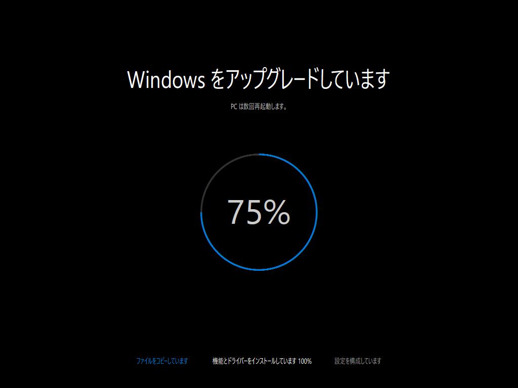Windows 10 - 50 - Windowsをアップグレードしています 75%