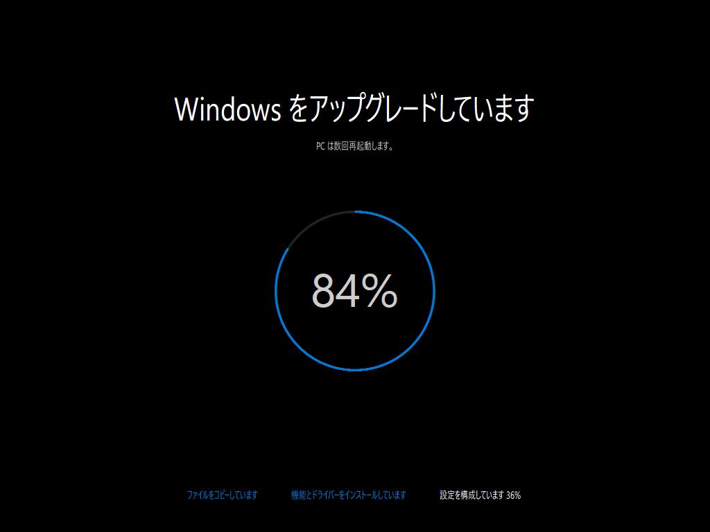 Windows 10 - 55 - Windowsをアップグレードしています 84%