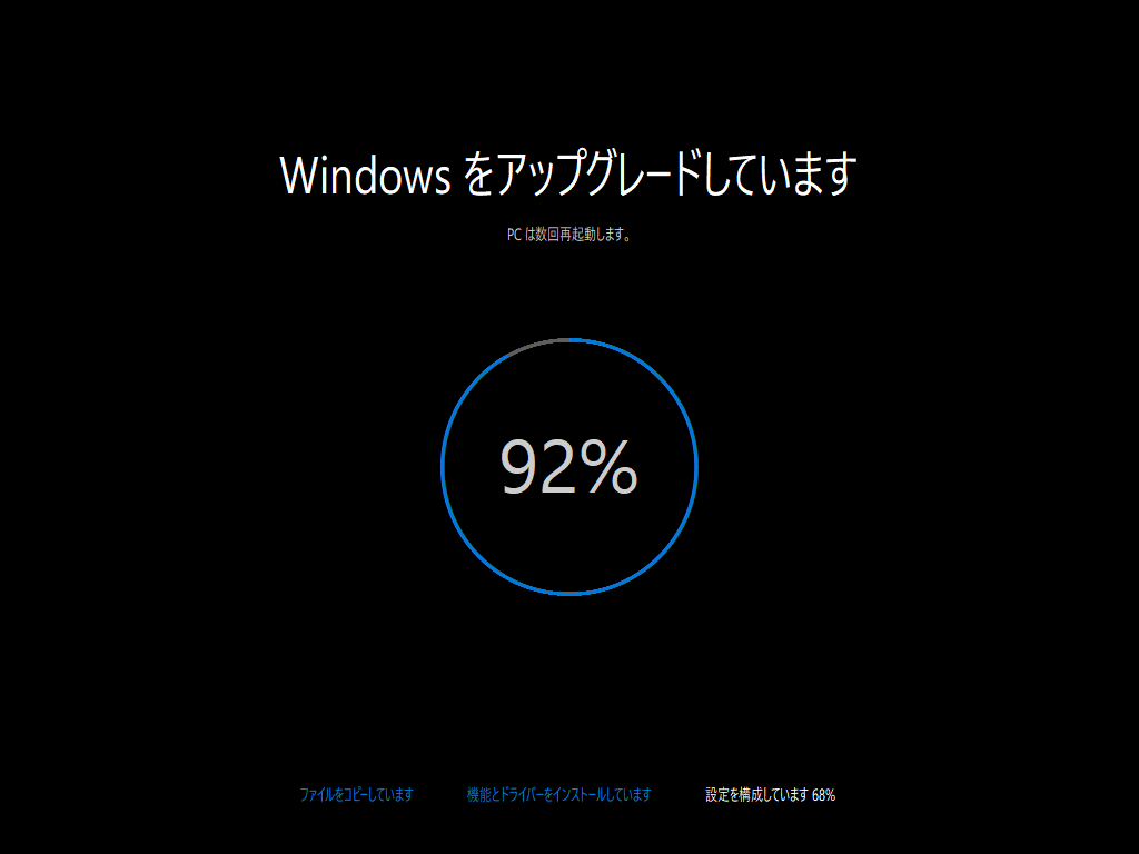 Windows 10 - 57 - Windowsをアップグレードしています 92%