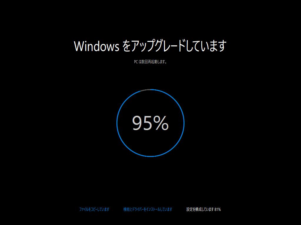 Windows 10 - 60 - Windowsをアップグレードしています 95%