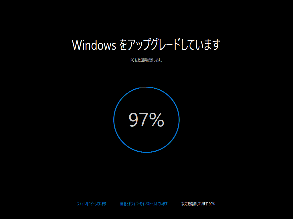Windows 10 - 61 - Windowsをアップグレードしています 97%