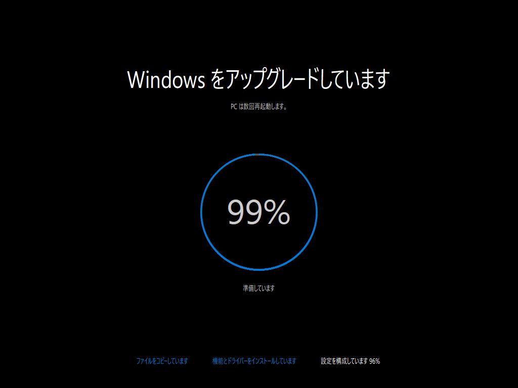 Windows 10 - 62 - Windowsをアップグレードしています 99%
