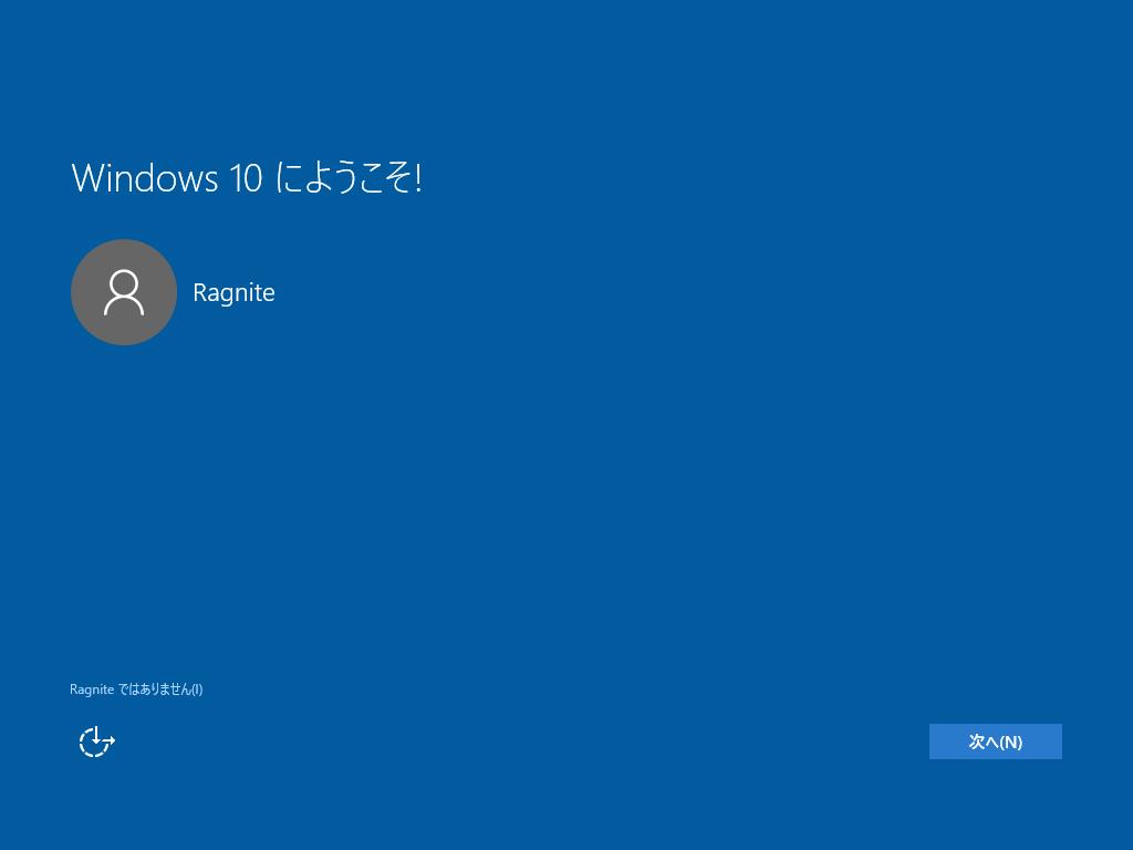 Windows 10 - 63 - Windows 10にようこそ!