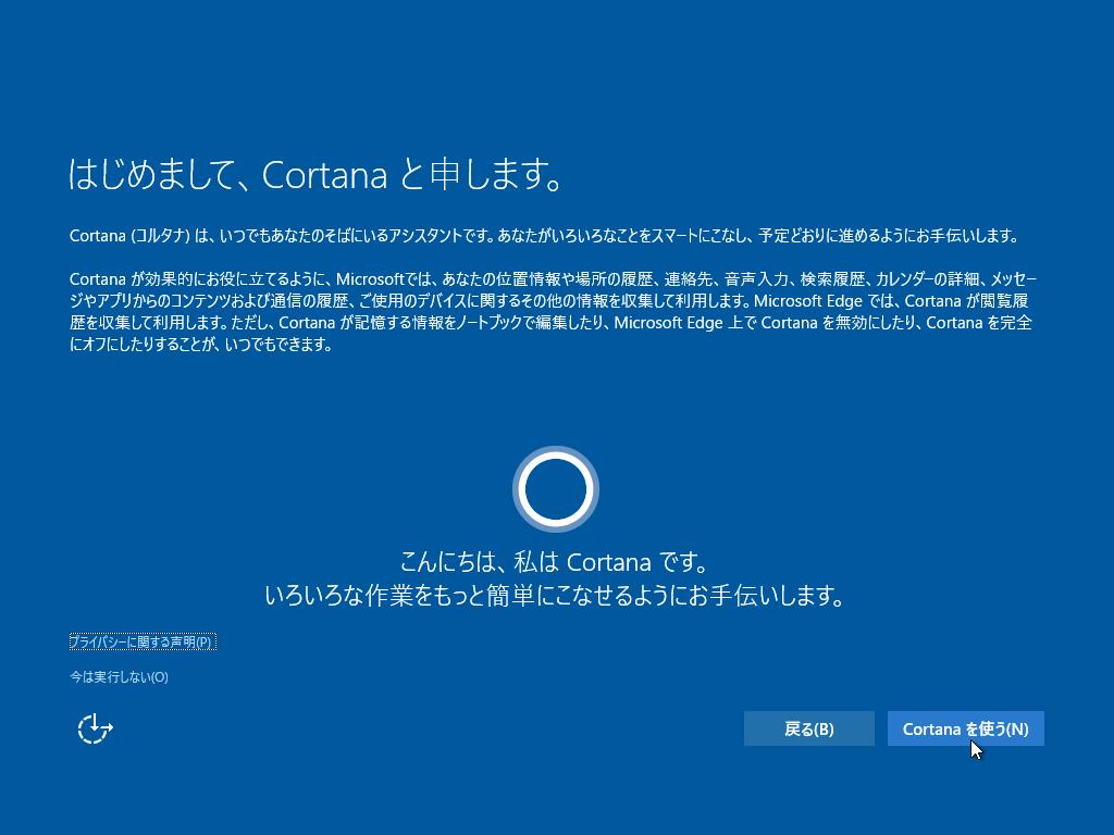 Windows 10 - 68 - はじめまして、Cortanaと申します。