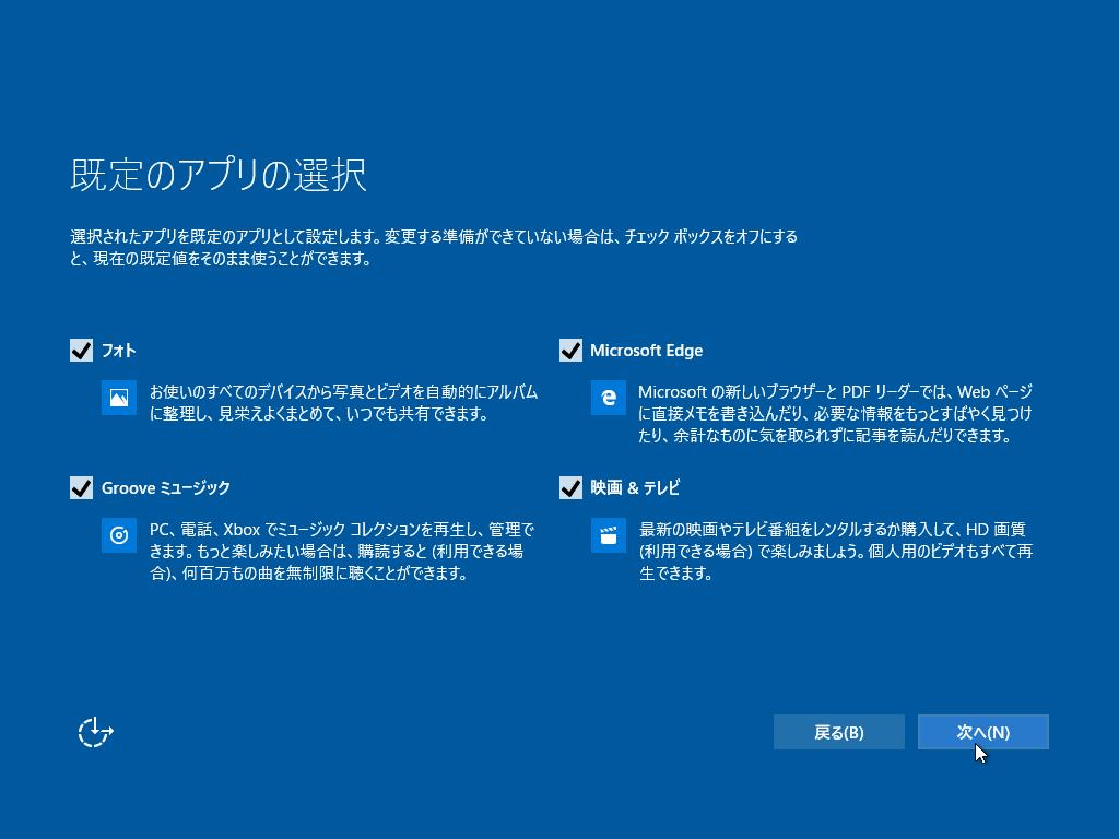 Windows 10 - 69 - 既定のアプリの選択