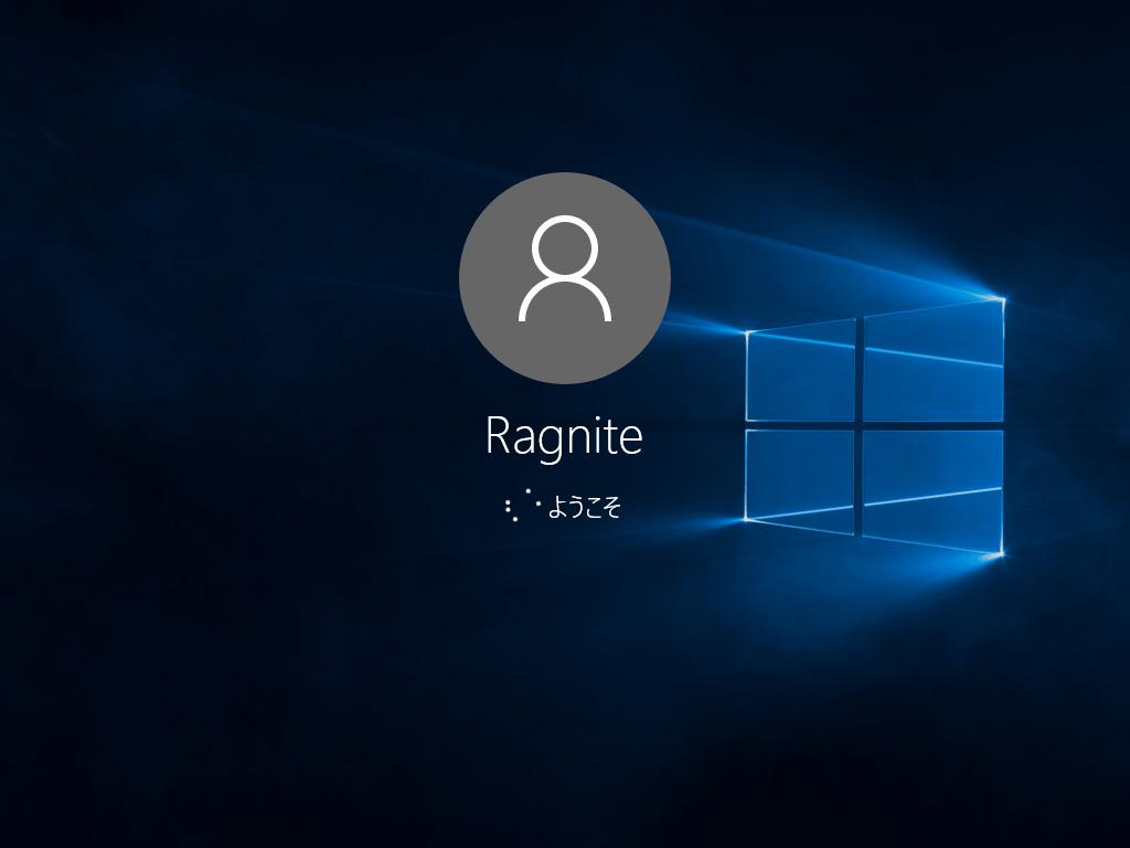 Windows 10 - 76 - 初めての作動 - ログイン