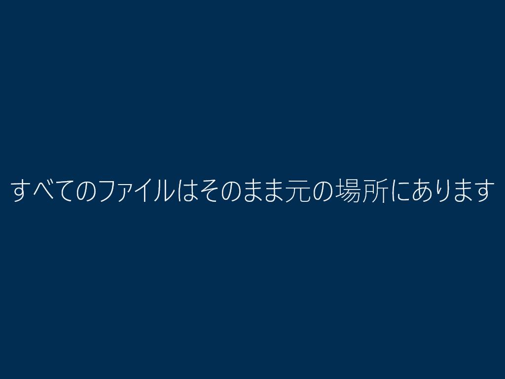 Windows 10 - 78 - すべてのファイルはそのまま元の場所にあります