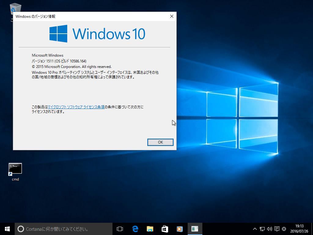 Windows 10 - 82 - バージョン1511 (OSビルド 10586.164) Windows 10 Pro