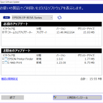 Epson プリンターのファームウェアアップデート手順