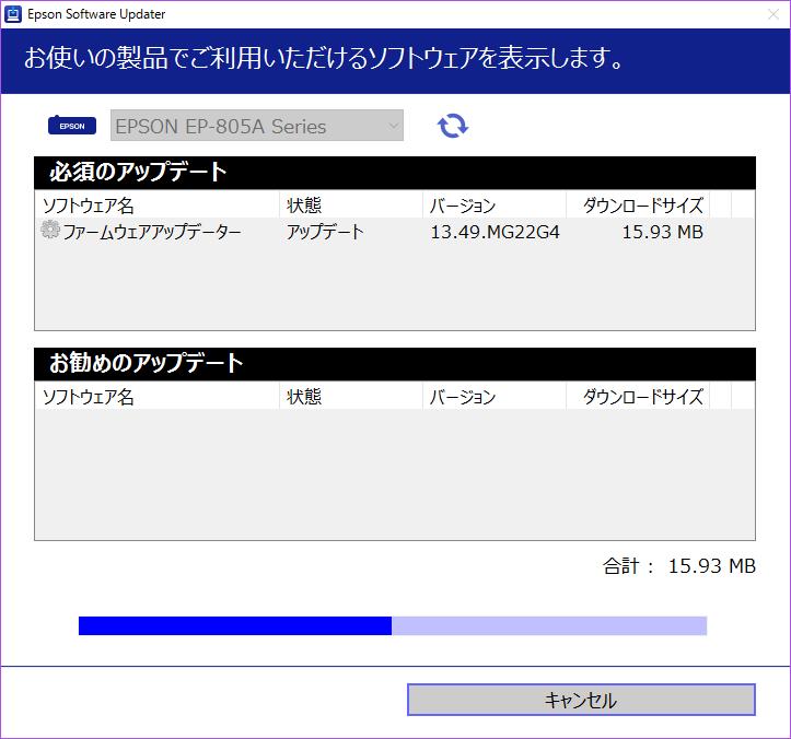Epson複合プリンターファームウェアアップデート中 EP-805A