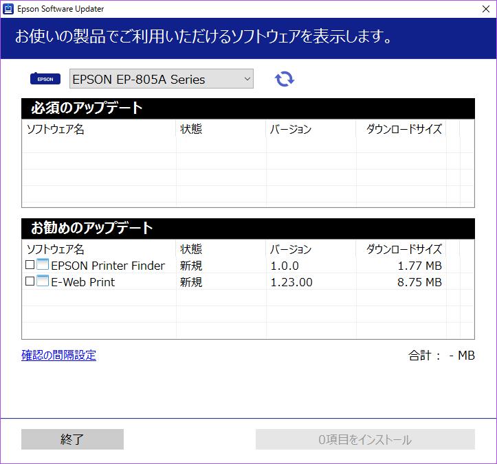 Epson Software Updaterアップデート終了時の画面