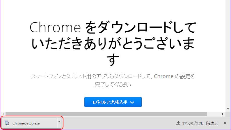 Chrome for Windowsダウンロード後 ChromeSetup.exe
