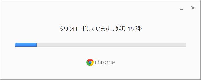 Chrome for Windowsダウンロード中