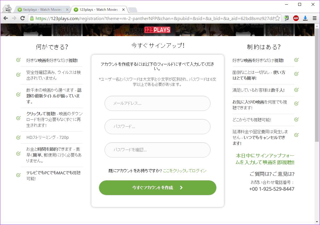 怪しいウェブサイト