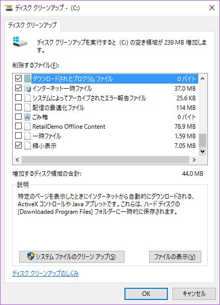 Windows 10にアップグレードのディスククリーンアップ