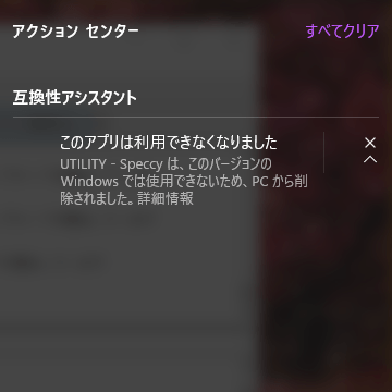 Windows 10 Upgrade - Speccy勝手にアンインストールされる