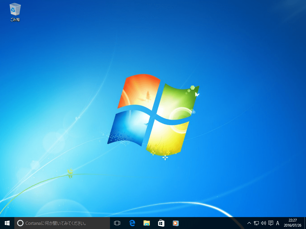Windows 10 - 84 - 壁紙をWindows 7風に設定