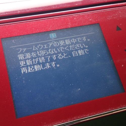 プリンター側にてファームウェアがアップデート中に表示される。