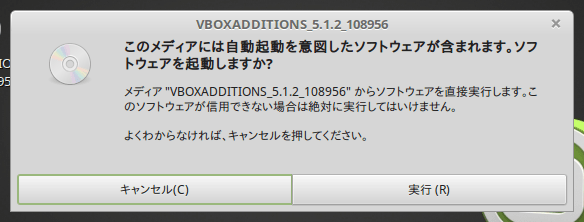 Linux Mint 18 VMAdditionsインストール