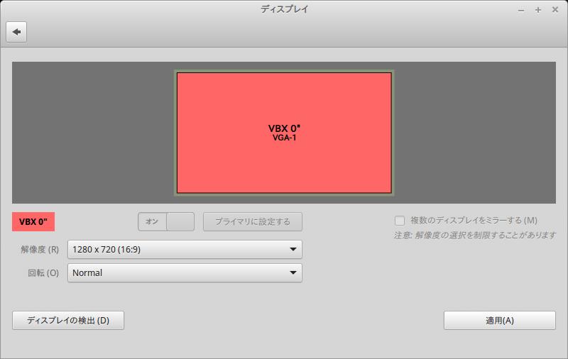 Linux Mint 18; ディスプレイ プロパティー