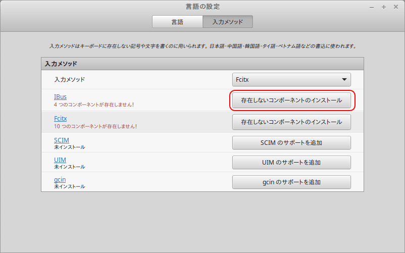 入力メソッドと言語設定の画面