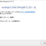 Auslogics DiskDefragのインストールと無駄