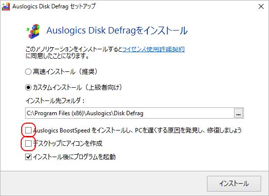 Auslogics Disk Defrag セットアップ