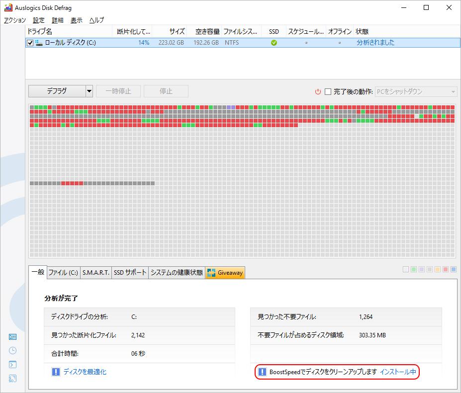 Auslogics Disk Defrag メイン画面