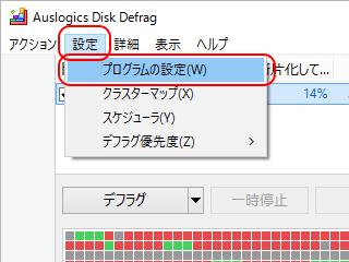 Auslogics Disk Defrag 設定→プログラムの設定