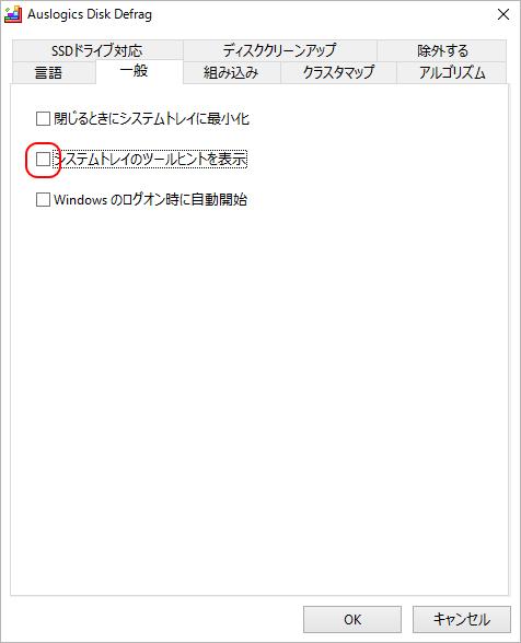 Auslogics Disk Defrag設定画面、一般