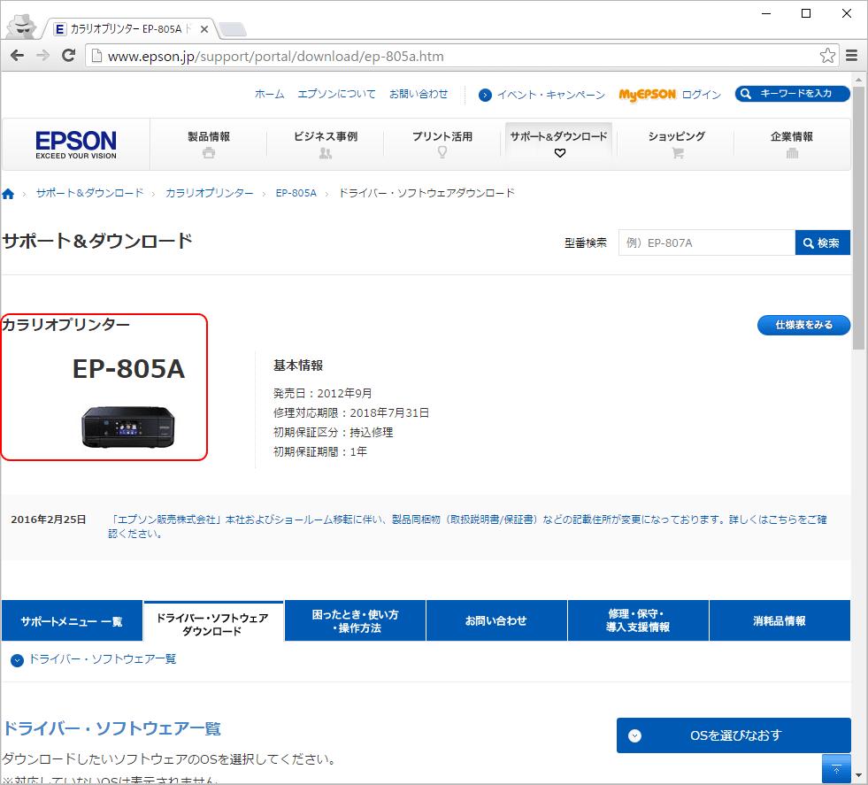 Epson EP-805A用ウェブサイト