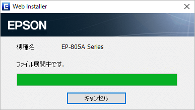 Epson EP-805A用インストール
